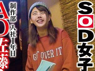 SODの入社1年目ADがAVデビュー!かわいい顔して感じまくりな卑猥映像!