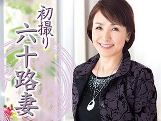 【還暦NTR中出し】60代がハメ撮りでAV女優デビュー!!清楚なおばあちゃん企画!